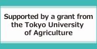 東京農業大学助成金交付学術集会