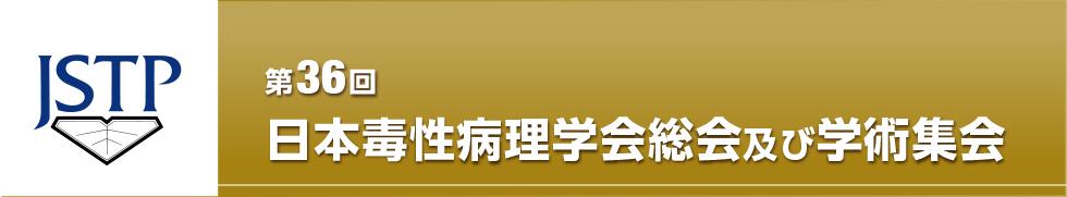 第36回 日本毒性病理学会総会及び学術集会